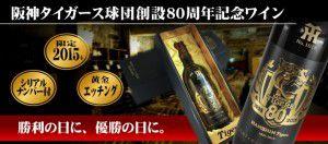 150805_阪神80周年記念ワイン01