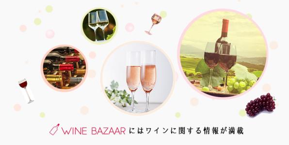 ワインバザールにはワインに関する情報が満載!