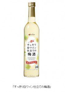 160105_すっきり白ワイン仕立ての梅酒