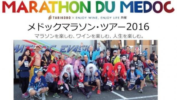 160302_メドックマラソン02
