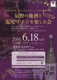 160410_塩尻ワインを楽しむ会