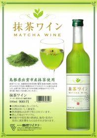 s_160502_抹茶ワイン