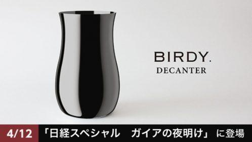 160606_Birdyデカンタ