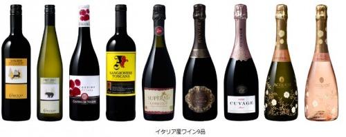 160811_イタリアワイン
