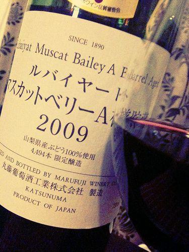 本気で作った日本のワインはカナリうまい。ルバイヤート マスカットベリーA 樽貯蔵。
